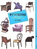椅子づくり百年物語―床屋の椅子からデザイナーズチェアーまで (百の知恵双書)