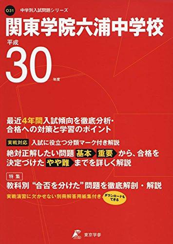 関東学院六浦中学校 H30年度用 過去4年分収録 (中学別入試問題シリーズO31)