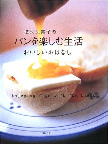 徳永久美子のパンを楽しむ生活—おいしいおはなし