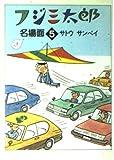 フジ三太郎名場面 5 (朝日文庫)