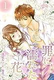 罪に濡れた花1巻〈望みなき愛〉 (コミックノベル「yomuco」)