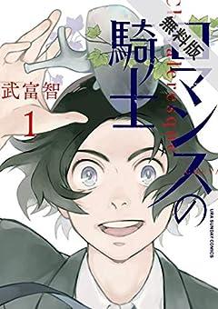 ロマンスの騎士(1)【期間限定 無料お試し版】 (裏少年サンデーコミックス)
