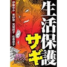 素敵なロマンス ドラマチックな女神たち vol.9 生活保護サギ