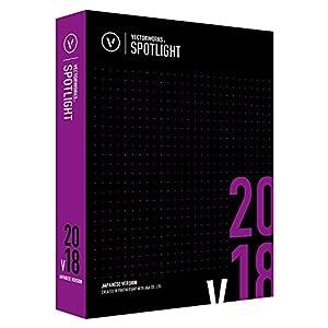 Vectorworks Spotlight 2018 スタンドアロン版