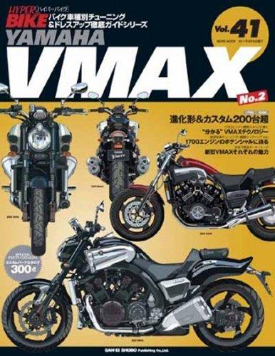 HYPER BIKE Vol.41 (NEWS mook バイク車種別チューニング&ドレスアップ徹底ガイドシ)