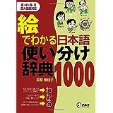 絵でわかる日本語使い分け辞典