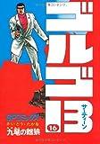 ゴルゴ13 (16) (SPコミックス)