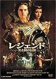 レジェンド/光と闇の伝説 [DVD]