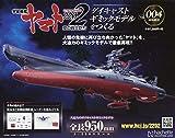宇宙戦艦ヤマト2202をつくる(4) 2019年 2/27 号 [雑誌]