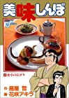 美味しんぼ 第4巻