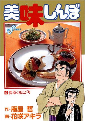 美味しんぼ (4) (ビッグコミックス)の詳細を見る