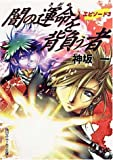 闇の運命(さだめ)を背負う者〈エピソード3〉 (角川スニーカー文庫)