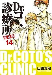 Dr.コトー診療所 愛蔵版 14