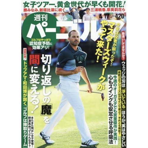 週刊パーゴルフ 2018年 4/17 号 [雑誌]