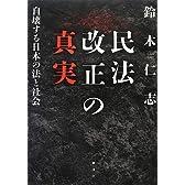 民法改正の真実─自壊する日本の法と社会