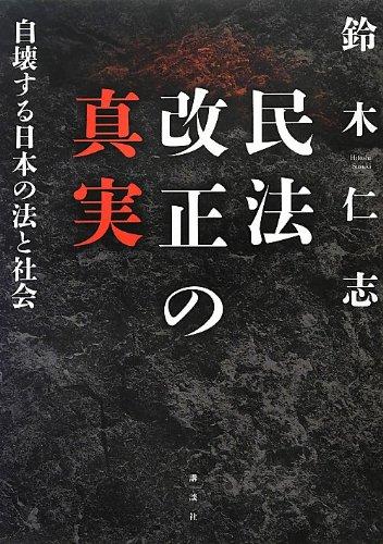 民法改正の真実─自壊する日本の法と社会の詳細を見る