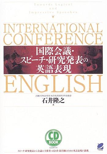 CD BOOK 国際会議・スピーチ・研究発表の英語表現の詳細を見る