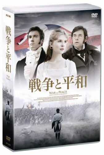 戦争と平和DVD-BOXの詳細を見る