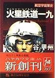 火星鉄道一九 (ハヤカワ文庫JA―航空宇宙軍史 272)