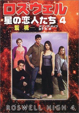 ロズウェル 星の恋人たち〈4〉監視 (ハヤカワ文庫SF)の詳細を見る