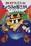 かいけつゾロリのきょうふの宝さがし(25) (かいけつゾロリシリーズ ポプラ社の新・小さな童話)