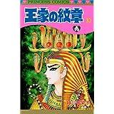 王家の紋章 第10巻 (プリンセスコミックス)