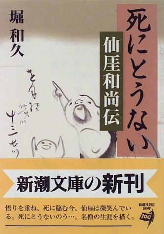 死にとうない―仙ガイ和尚伝 (新潮文庫)の詳細を見る