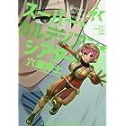 スーパー・カルテジアン・シアター 2巻 (ヤングキングコミックス)