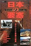 日本の要塞—忘れられた帝国の城塞 (歴史群像シリーズ—日本の戦争遺跡)