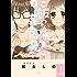 ご飯つくりすぎ子と完食系男子 【分冊版】 1 (バーズコミックス)
