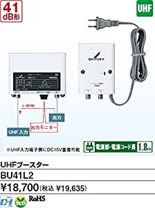 DXアンテナ UHFブースター 41dB形 BU41L2