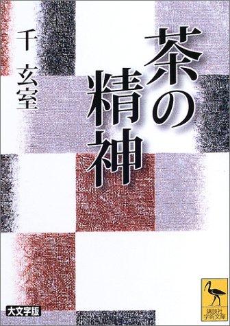茶の精神 (講談社学術文庫)の詳細を見る
