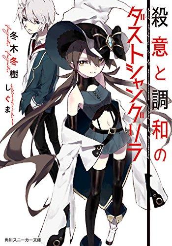殺意と調和のダストシャングリラ (角川スニーカー文庫)の詳細を見る