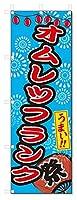 のぼり旗 オムレツフランク (W600×H1800)屋台・祭り
