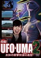 投稿! UFO・UMA2~未知の衝撃映像10連発~ [DVD]