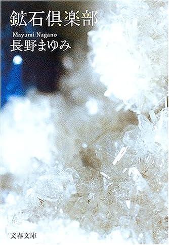 鉱石倶楽部 (文春文庫)
