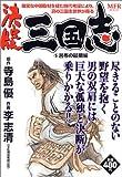 決定版三国志 5(呂布の最期編) (MFコミックス)