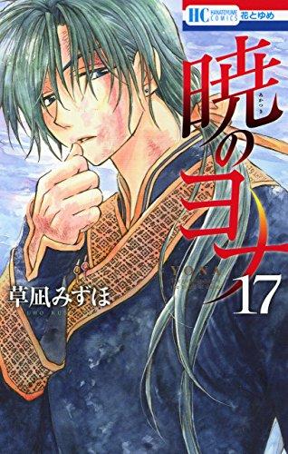 暁のヨナ 17 (花とゆめコミックス)の詳細を見る