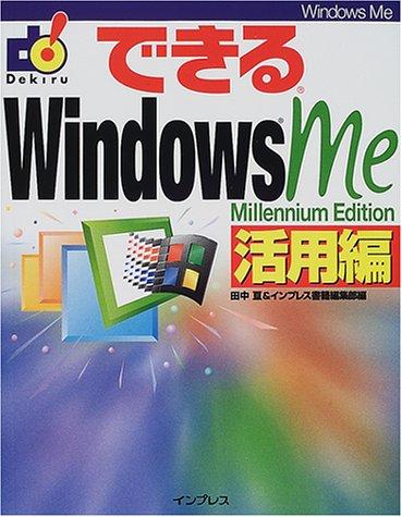 できるWindowsMe 活用編 (できるシリーズ)