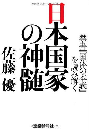 日本国家の神髄の詳細を見る