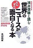 世界のニュースがだんぜん面白くなる本―国際政治学者浅井信雄と読む