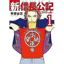 新・信長公記~ノブナガくんと私~(1) (ヤングマガジンコミックス)