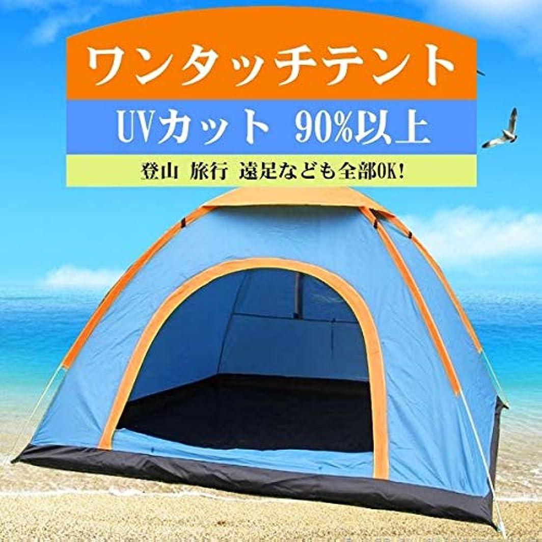 豊富な圧倒的サリーワンタッチテント キャンプテント ポップアップテント ビーチテント 4人用 5人用 UV UVカット 2M幅 4~6人用 登山 旅行 遠足