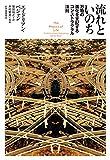 「流れといのち──万物の進化を支配するコンストラクタル法則」エイドリアン・ベジャン