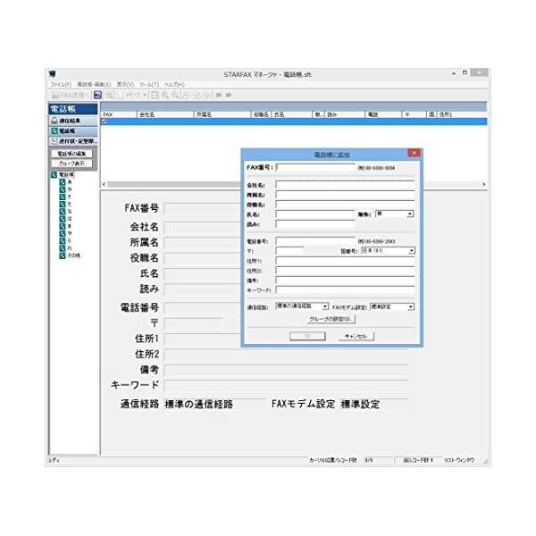 STARFAX 16 スーパーG3 モデムパックの紹介画像4
