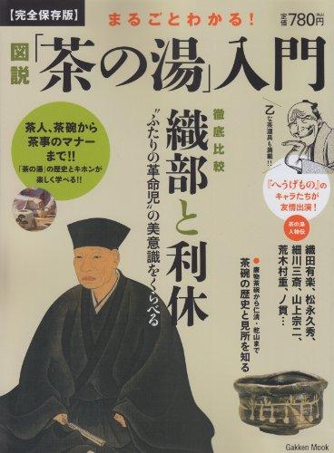 まるごとわかる!図説「茶の湯」入門―茶人、茶碗、茶室から茶事のマナーまで!! (Gakken Mook)の詳細を見る