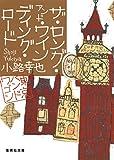 ザ・ロング・アンド・ワインディング・ロード 東京バンドワゴン (集英社文庫) 画像