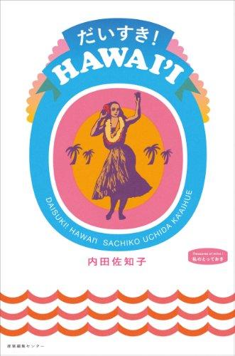 だいすき!HAWAII (私のとっておき)の詳細を見る