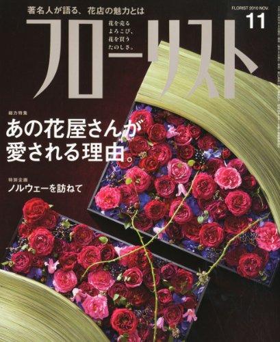 フローリスト 2010年 11月号 [雑誌]