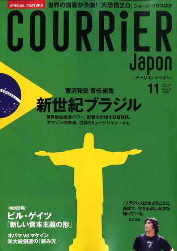COURRiER Japon (クーリエ ジャポン) 2008年 11月号 [雑誌]の詳細を見る